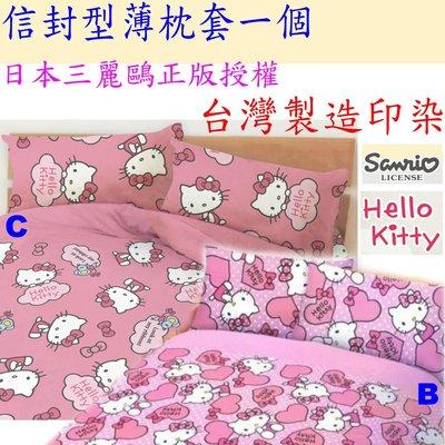 ==YvH==正版卡通 Hello Kitty 粉紅色 信封型薄枕套一個 臺灣製造印染 三麗鷗正版授權(現貨)