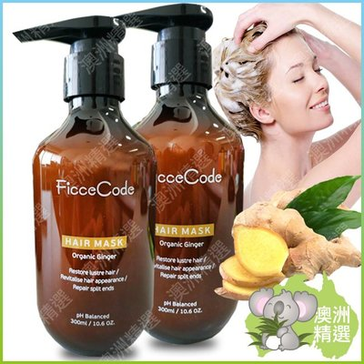 【澳洲精選】Ficcecode Organic Ginger Hair Mask 生薑髮膜300ml