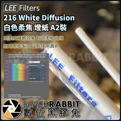 數位黑膠兔【 LEE Filters 216 White Diffusion 白色柔焦 燈紙 A2裝 】 濾色