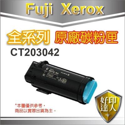 【好印達人含稅】FujiXerox 富士全錄 CT203042 藍色原廠碳粉匣(5K) 適用DP CP505 d