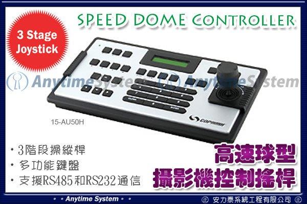 安力泰系統~SPEED DOME 快速球控制搖桿 ~ 保全 門禁 監視