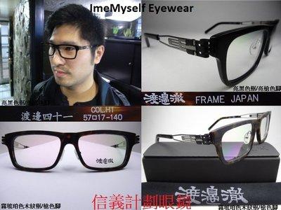 Watanabe Toru 41 eyewear spectacles CP ratio  ic! berlin