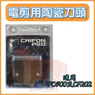 **貓狗大王**單賣(原廠盒裝) PiPe牌PC400及PiPe牌CF202寵物電剪通用的陶瓷刀頭(可微調)