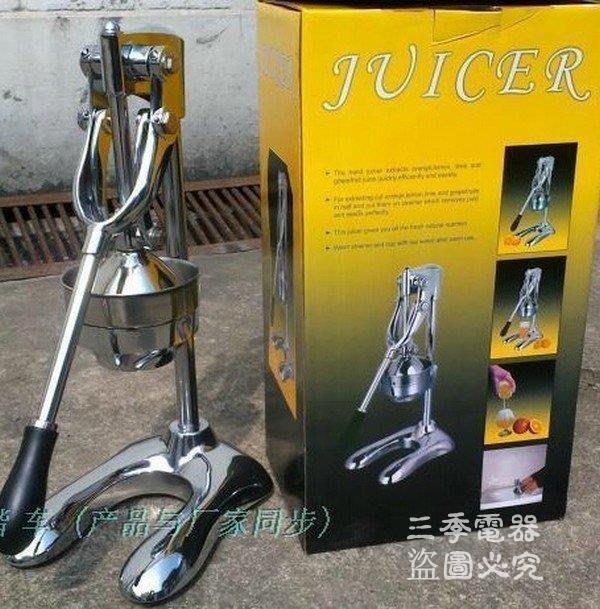 三季省力型不銹鋼榨汁機/手動榨汁機/手動榨汁器/果汁機BH333