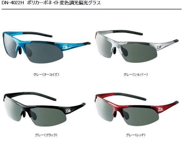 五豐釣具- DAIWA  最新款變色調光偏光鏡DN-4022H  特價2300元