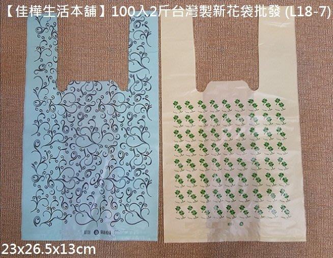 【佳樺生活本舖】100入2斤台灣製新花袋 (L18-7)MIT新塑膠袋幸運草禮品袋收納袋批發/禮物袋背心袋客製化印字清潔