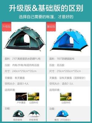 露營帳篷 探險者全自動帳篷戶外3-4人二室一廳加厚防雨2人單人野營野外露營