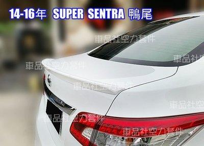【車品社空力 】SUPER SENTRA 小鴨尾 尾翼