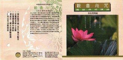妙蓮華 CG-5026 國語佛經課誦-南無普賢菩薩聖號