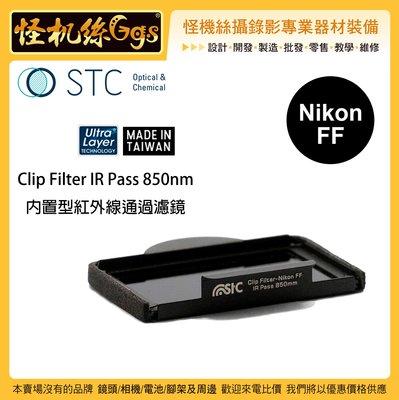 怪機絲 STC Clip Filter...