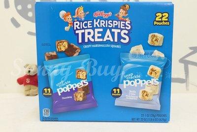 【Sunny Buy】◎預購◎ Kellogg's Rice Krispies Treats 美式沙琪瑪 巧克力醬+香草