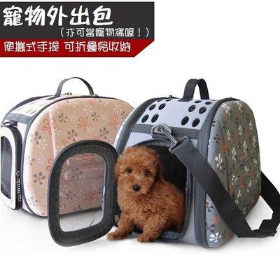 **貓狗大王**寵物旅行單肩外出包 外出袋外出提籃 手提箱 透氣摺疊便攜箱包 泰迪背包 狗包 貓包 三色寵物包 L號