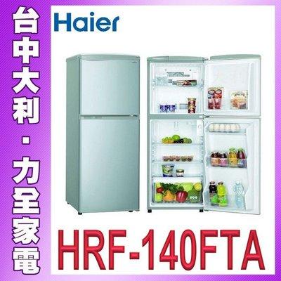 【台中大利】【Haier 海爾】 137公升冰箱 【HRF-140FTA】