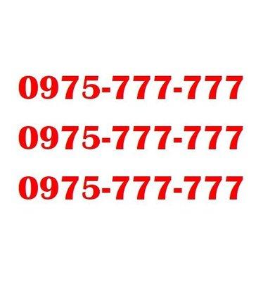 吉利、幸運之六星門號出售 0975-777-777, 777777 (七個七、黃金門號)