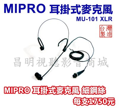 【昌明視聽】 MIPRO MU 101(XLR) 耳掛式 高階型 專用無線麥克風 演唱會 演講 上課 誦經