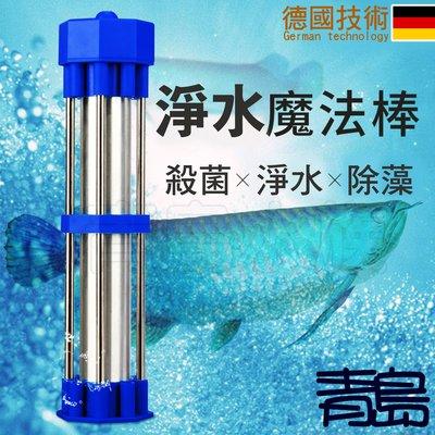 Y。。。青島水族。。。PJ026新型態全方位淨水器 神奇淨水魔法棒 空氣缸專家(德國技術)殺菌除藻 淨化水質 淡海通用