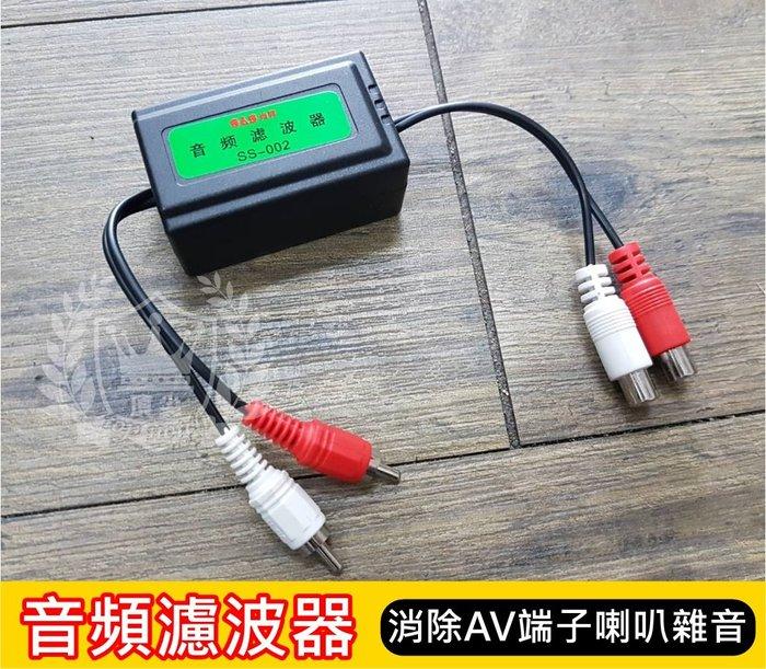 汽車音頻濾波器 AV端子雜音消除器 干擾消音器 AV IN三色線插頭 音響喇叭雜音消除 電源濾波器 點火電流聲雜音消除盒
