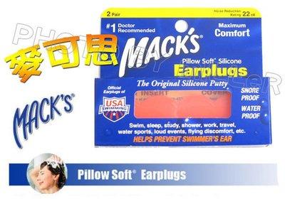 【米勒線上購物】美國原裝進口 MACKS 麥可思 可塑型防水游泳矽膠 黏土耳塞  不用塞入耳內