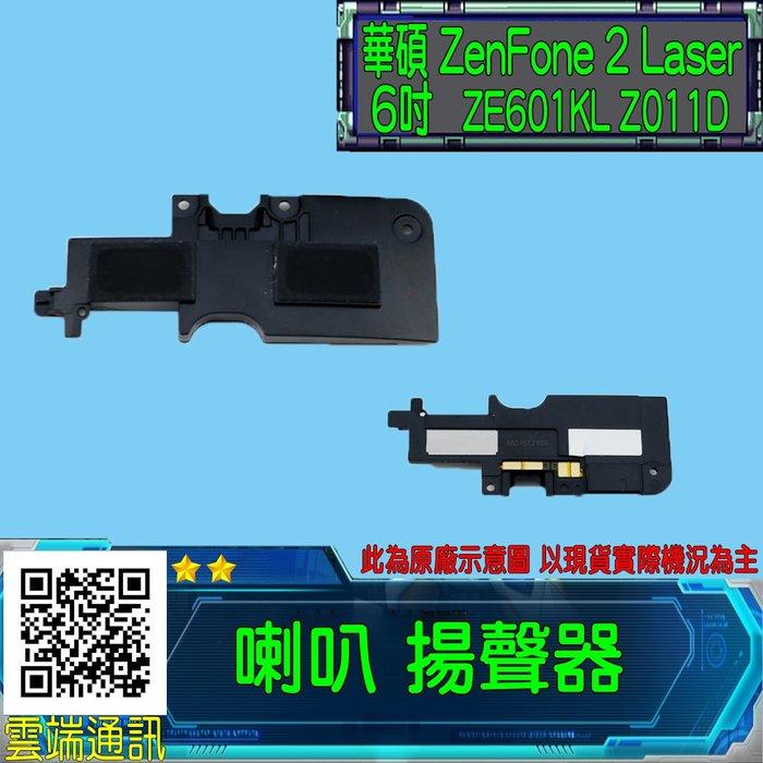 華碩 ZenFone 2 Laser ZE601KL 6吋 Z011D 喇叭 揚聲器 破聲 更換 DIY 零件價 維修用
