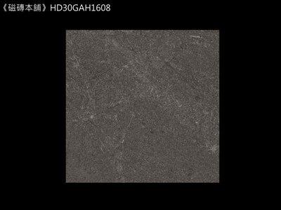 《磁磚本舖》HD30GAH1608 30X30CM 深灰色石英地磚 止滑磚 浴室地磚 陽台 騎樓 車庫地磚 台中市