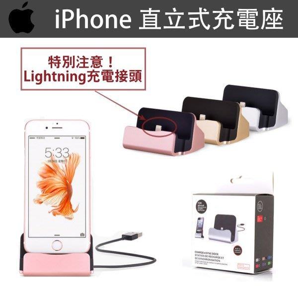 Apple iPhone Lightning DOCK 充電座iPhone7、7 Plus、i6、6Plus、5S、SE