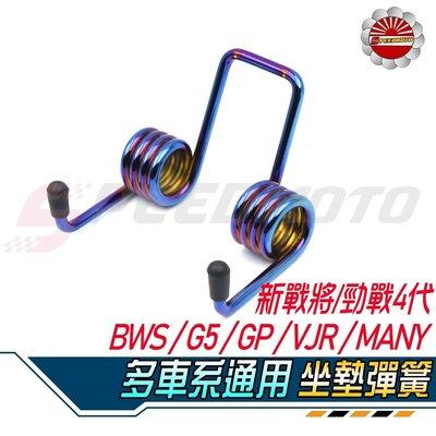 【Speedmoto】燒鈦版 座墊彈簧 坐墊彈簧 機車座墊彈簧 勁戰五代 四代戰 JETS BWS MANY VJR