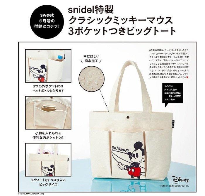 日本雜誌附錄包日本snidel衝浪米奇三口袋大托特包帆布包帆布袋單肩包肩背包側背包手提包購物包迪士尼disney雜誌款
