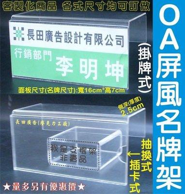 長田廣告{壓克力製品}辦公室屏風掛牌 證件盒 收納盒 摸彩箱 發票箱 壓克力標示牌 燈箱