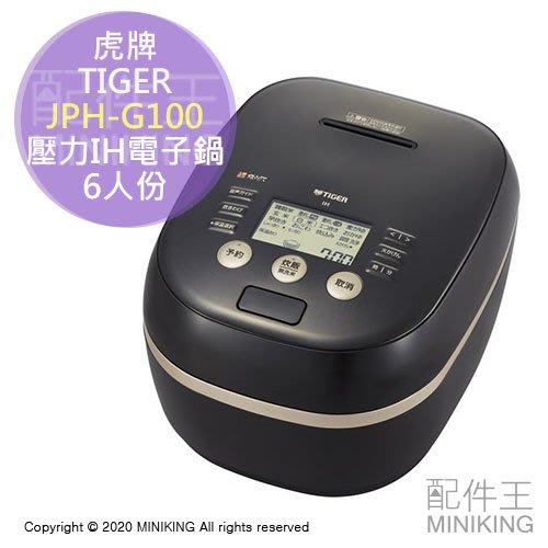 日本代購 空運 2020新款 TIGER 虎牌 JPH-G100 日本製 壓力IH電子鍋 電鍋 6人份 土鍋 高火力