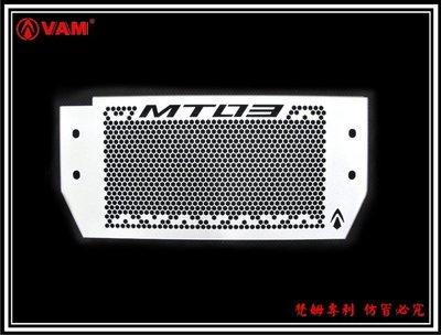 ξ 梵姆 ξ YAMAHA 15~17 MT03 蜂巢孔水箱護罩 水箱護網(Radiator Cover)