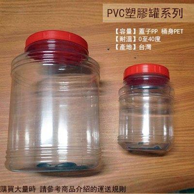 :::建弟工坊:::台灣製 PVC 塑膠罐 5000cc 5公升 透明 收納罐 收納桶 零食罐 塑膠筒 塑膠桶 塑膠瓶