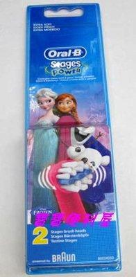 寶寶便利屋 百靈 Oral-B 歐樂B 兒童電動牙刷專用刷頭 EB10-2 (一卡2入裝) 冰雪奇緣