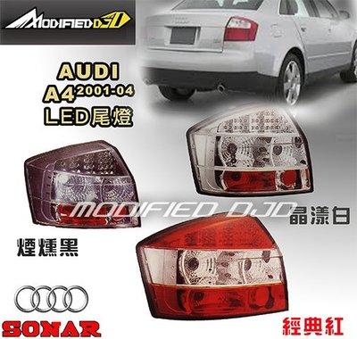 DJD Y0560 AUDI A4 01-04年 LED尾燈