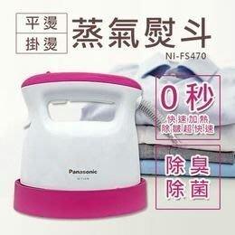 限量下殺2790國際牌Panasonic】輕巧手持掛燙兩用蒸氣熨斗 NI-FS470