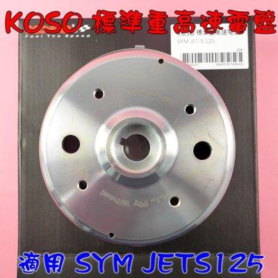 KOSO 標準重高速電盤 高速電盤 電盤 適用於 SYM JETS 125