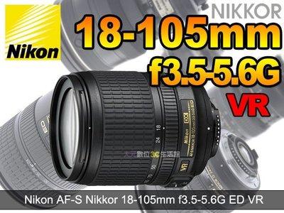 *大元˙台南*【超優惠】Nikon AF-S 18-105mm  F3.5-5.6G ED VR 公司貨