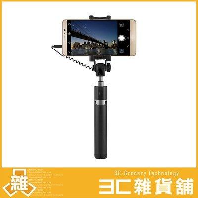 【附發票】華為 HUAWEI Tripod Selfie Stick AF14 三腳架自拍杆 線控版 自拍棒 自拍必備 台中市