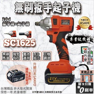 ㊣宇慶S舖㊣ 刷卡分期 高扭力350N.m ASAHI|SC1625 單電池|無碳刷 衝擊扳手 起子機 電動板手 21V