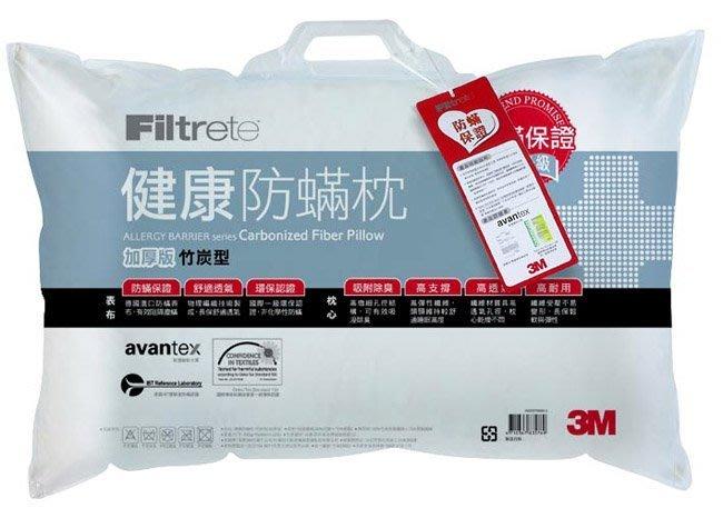 3M淨呼吸健康防蹣枕心-竹炭型(加厚版)