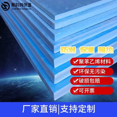 (台灣)斯科特XPS擠塑板高密度地暖板屋頂外墻保溫隔熱板防潮地墊寶B3級