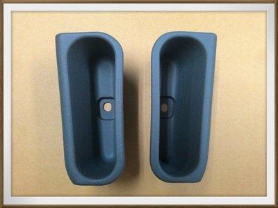 【帝益汽材】三菱 CANTER 堅達 96~06年 車門內扶手盒 內扶手置物盒《另有賣車門膠條、內水切、泥槽、內把手》 台北市