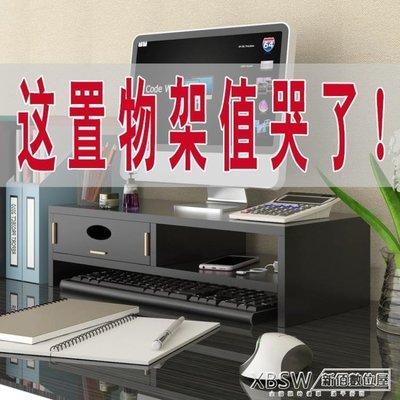 電腦顯示器增高架帶抽屜墊高屏幕底座辦公室台式桌面收納置物架子CY