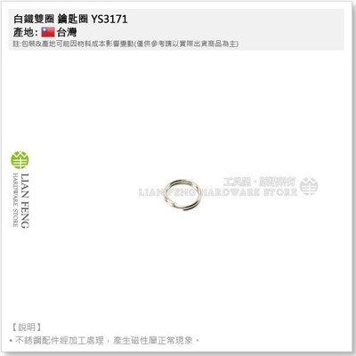 【工具屋】白鐵雙圈 鑰匙圈 YS3171-0.8 內徑8mm 手工藝材料 鑰匙環 不銹鋼 SUS304不銹鋼