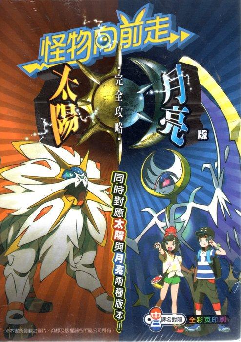 全新到貨 3DS系列 攻略 精靈寶可夢 神奇寶貝 口袋怪獸 太陽月亮 怪物向前走 完全攻略本【板橋魔力】