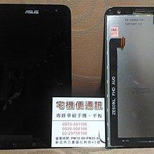 ☆華碩手機維修☆ASUS Zenfone2 ZE601KL/Z011D 全新原廠液晶.面板.螢幕 玻璃 破裂 觸控不良