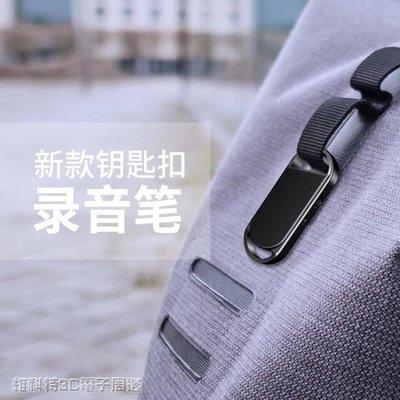 錄音筆 錄音筆專業遠距高清聲控學生降噪正品迷你微型鑰匙扣女兒童超長待機會議 雲雨尚品