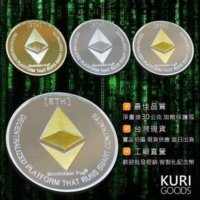 [紀念幣工坊] 台灣現貨 以太幣 ETH 紀念幣 加贈收藏盒 總重35公克 *混色 / 比特幣 萊特幣 瑞波幣 虛擬貨幣