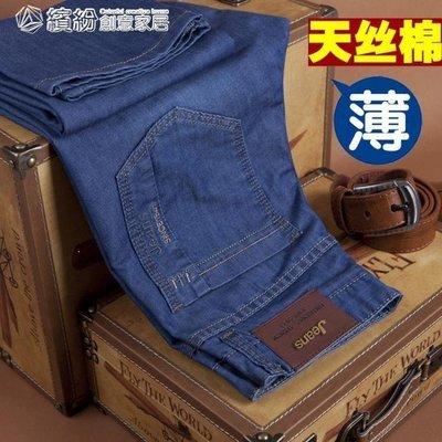 哆啦本鋪 牛仔褲 夏季薄款男士牛仔褲男青年修身男褲商務直筒寬鬆大碼休閒正韓長褲 D655