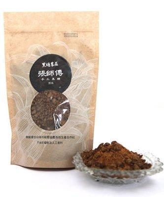 原味手工黑糖(粉粒) ~~純手工 天然無毒 甘蔗 礦物質 維生素 健康養生 SGS檢驗-吳萬春蜜餞