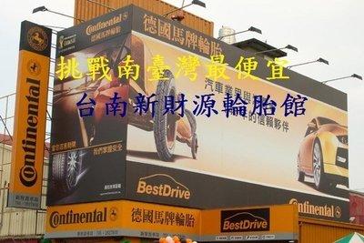 台南新財源CPC5 215/55/R17 馬牌輪胎 非195/60/15 215/50/17